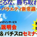 【セミナー告知】「波ヲ生め!~6号機バラエティの生きる道」