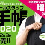 まだ間に合う!「ホールスタッフ手帳2020」、初回受注分完売により増刷へ