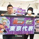 第1回P-SPORTS『超ディスクアッパー選手権』の東京代表者2名が決定