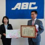 ABCが新たな社会貢献活動、「児童養護施設等退所児童応援事業」に寄附