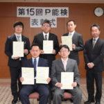 エンビズ総研が第15回P能検、成績優秀者・企業表彰式を開催