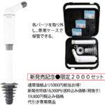 【新製品】新感覚排水クリーナー「ミスターポン オールインワン」〜トイレ詰まりをたった1秒で解決!
