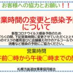 北海道内パチンコホールの時短営業、3月末まで継続