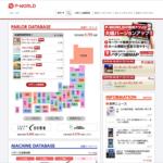 P-WORLD、コーポレートロゴとPC版トップページを同時刷新へ