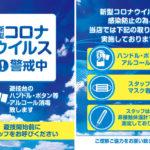「新型コロナウイルス感染防止ポスター」、CFYがホール向けに無料データ提供へ