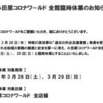 パチンコ「小田原コロナ」が臨時休業、県知事の「外出自粛要請」の発表受け
