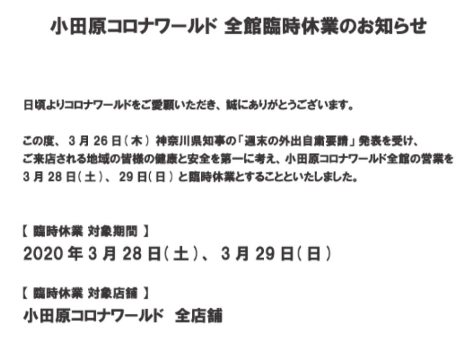 パチンコ 神奈川 休業 県 神奈川県自粛しないパチンコ屋はどこ!営業は現在も続いてる?SNSやネットの声は!