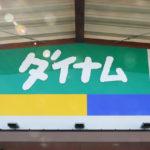 「ダイナム松阪店」の従業員が新型コロナに感染、店舗は一時休業