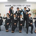 プローバグループに8名が入社、新卒採用は27年連続