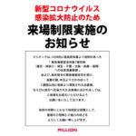 県外パチンコファンの来場制限を組合員ホールに要請/徳島県遊協