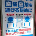 都遊協と福岡県遊協、営業の際は「感染拡大防止の徹底」を呼び掛け