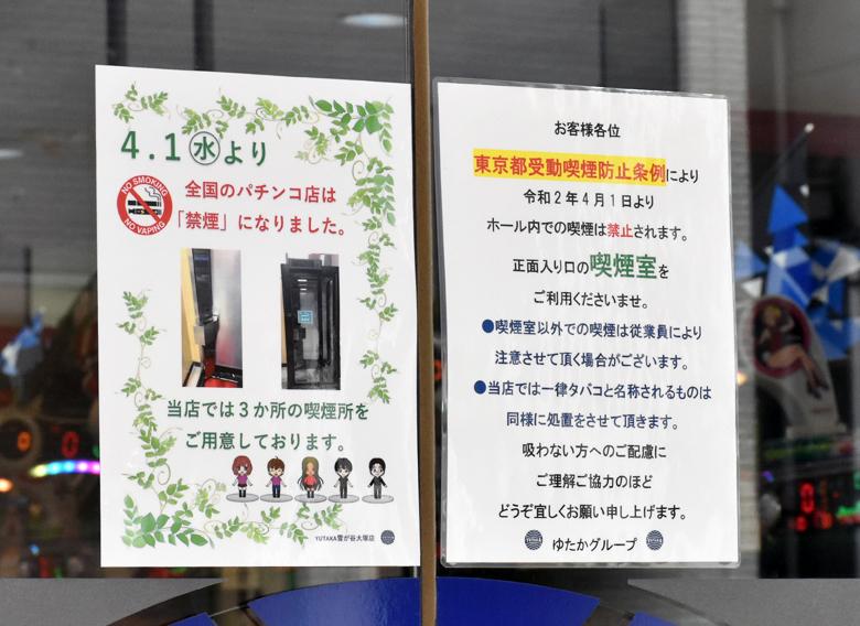 パチンコ 屋 禁煙
