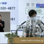 東京都遊協、緊急事態措置に対し「遵法精神に則り、原則遵守」をお願い