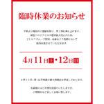 パチンコ《ZENT》、愛知と岐阜の全27店舗を臨時休業
