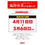 パチンコ《ZENT》、4月13日以降も愛知、岐阜の全27店舗の休業を継続