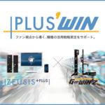 【導入レポート】機種分析の精度向上を後押し/遊技機分析ツール「PLUS'WIN」