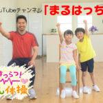 豊丸産業が「元気はつらつ!らくちん体操」の映像を名古屋市に寄贈