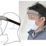 【新製品】飛沫ガードカバー「フェイスガード」〜飛沫感染から身を守る