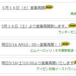 大阪府、兵庫県がパチンコ店の営業再開を認める、5月16日から