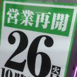 東京都遊協が「感染症予防ガイドライン」遵守の徹底を通知