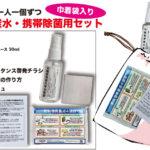 【新製品】ウイルス対策用の賞品として活用できる〜「携帯除菌用セット&配布用除菌セット」