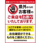 徳島県内のパチンコホール、GW中の身分証確認で「県外客」の入店防止へ