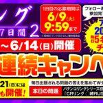 『Pリング 呪いの7日間2』にちなんだSNSキャンペーンを展開/藤商事