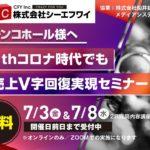 CFY、「withコロナ時代に成長」をテーマに船井総研・メディアシステムと無料オンラインセミナー~7/3&7/8
