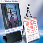 パチンコホールに最適な「体温測定」の運用を!~シザース社『高性能サーマルカメラ』~