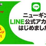 ニューギンが「LINE公式アカウント」を開設、お得な情報などを配信