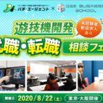 【イベント告知】「遊技機開発 就職・転職相談フェア」/主催:G&Eビジネススクール