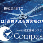 【Compass特別レポート③】アナログからデジタルシフト管理部門の業務も更に進化へ賞品発注・POS在庫管理、人事育成評価をよりスマートに