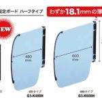 【新製品】飛沫感染防止用ボード「プライベート空間システム」〜ジー・スリー