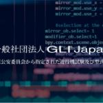 新たな遊技機型式試験機関「GLI Japan」が受付開始