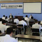 福島県遊連、アドバイザー講習会を開催