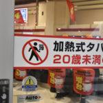 【レポート】急増する加熱式タバコ専用フロア/3ヶ月でパチンコ店への設置が4倍弱の伸び