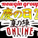 「花慶の日2020-夏の陣-ONLINE」が8/7開催へ