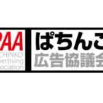 ぱちんこ広告協議会、業界全体の広報と広告を両輪とし活動活発化へ