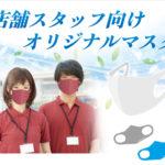 店舗ロゴやキャラクターなどを印刷できるオリジナル涼感マスクが登場