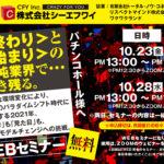CFYが無料WEBセミナー、終わりと始まりの混沌業界でどう生き残る!?~10/23&10/28