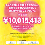 ABCの24時間テレビ募金活動、約1,000万円の善意集まる