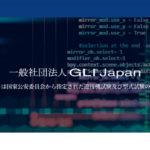 GLI Japanと保通協が、8月の遊技機試験結果を公表