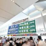久々の開催に東京ビッグサイト賑わう〜JapanマーケティングWeek夏