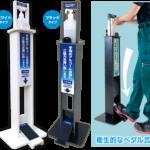 【新製品】「足踏み式アルコールディスペンサー」〜サインビクトリー