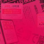【レポート】コロナ禍のなかで揺れる組合運営