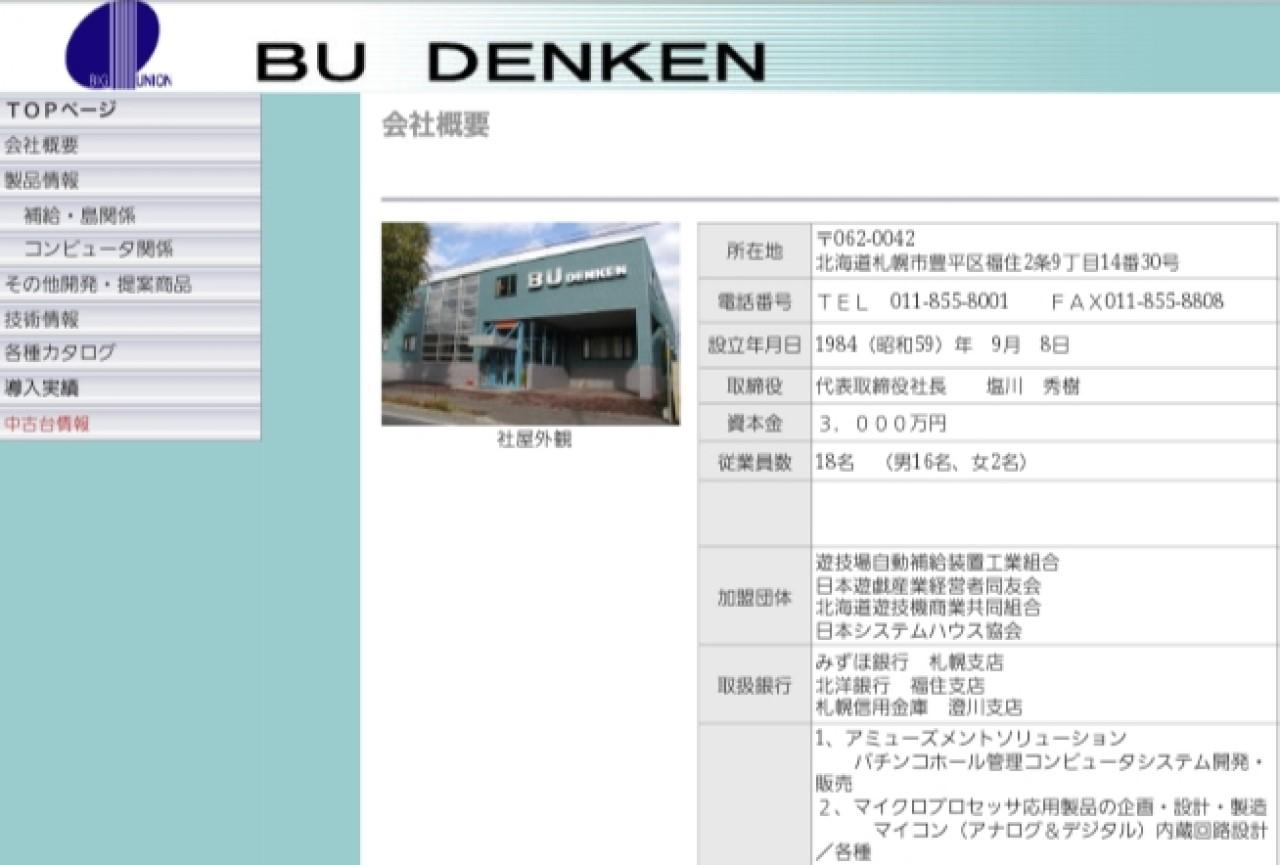 パチンコ 札幌 休業 市 店 今回の緊急事態宣言、パチンコ屋は「休業しない」を選択したわけだが…