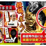 """実機""""牙狼剣""""がもらえる川柳キャンペーン開催"""