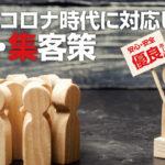 【ホール経営支援特集】ウィズコロナ時代に対応した新・集客策