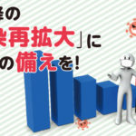 【ホール経営支援特集】秋以降の「感染再拡大」に万全の備えを!