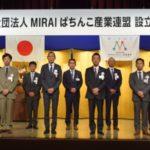 MIRAIぱちんこ産業連盟が始動、会員ホール数は1,067店舗